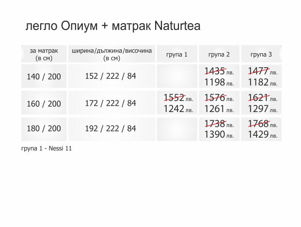 ТС Опиум с матрак Naturtea