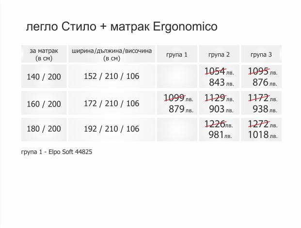 ТС Стило с матрак Ergonomico